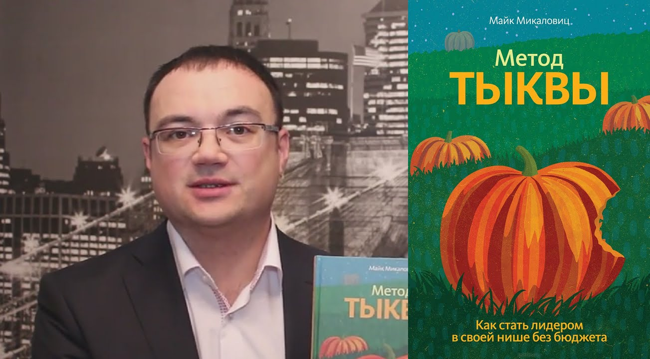 Майк Микаловиц «Метод тыквы»