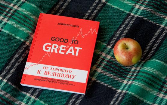 Джим Коллинз «От хорошего к великому»