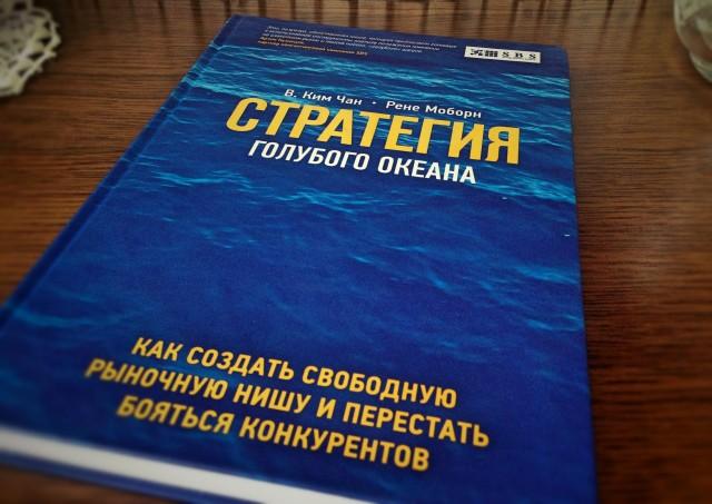 В. Чан Ким и Рене Моборн «Стратегия голубого океана»
