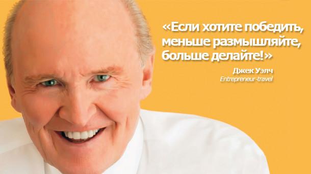 Джек Уэлч «Победитель»