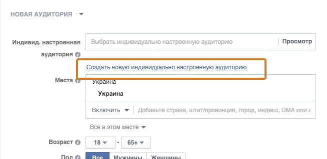 Настраиваем списки ретаргетинга Facebook 2