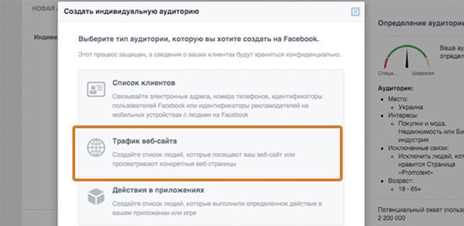 Настраиваем списки ретаргетинга Facebook 3
