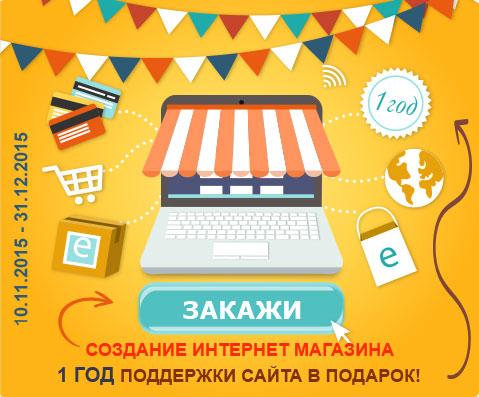 Закажите создание интернет магазина - 1 год  поддержки сайта в подарок!