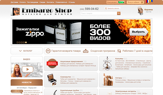 Embargo Shop
