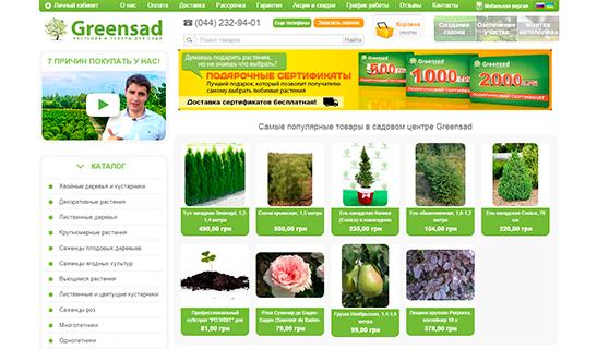 GreenSad