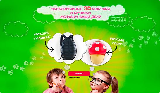 kidbag.com.ua