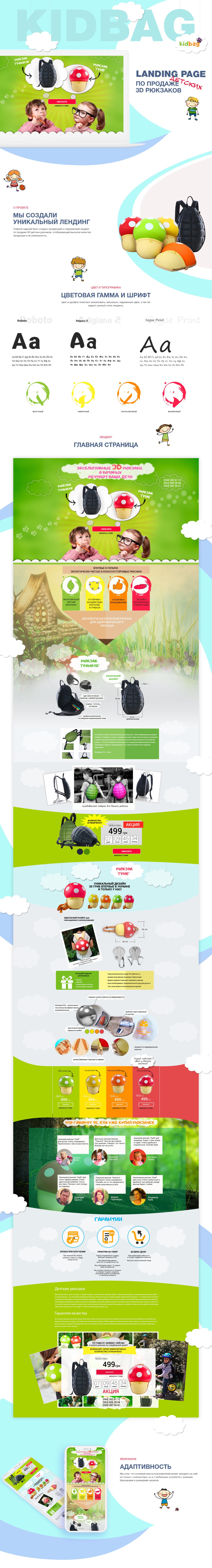 по продаже детских 3D рюкзаков KidBag