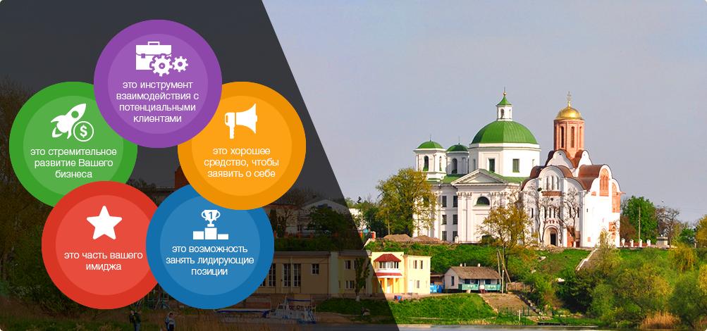 разработка сайтов Белая Церковь