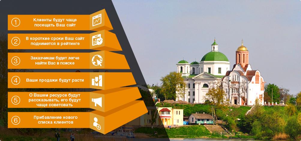 продвижение сайта Белая Церковь