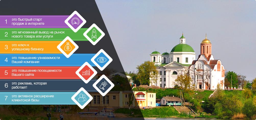контекстная реклама Белая Церковь