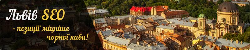 сео просування сайту у Львові