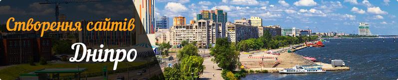 створення сайтів Дніпро