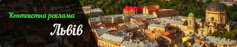 контекстна реклама у Львові