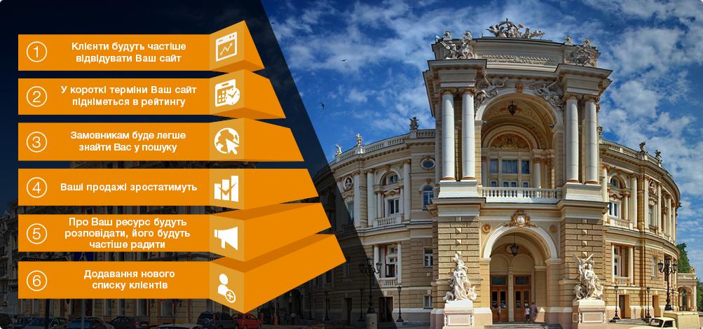 Розкрутка сайтів в Одесі