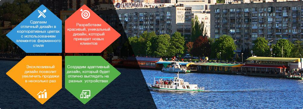 дизайн сайта визитки в днепропетровске