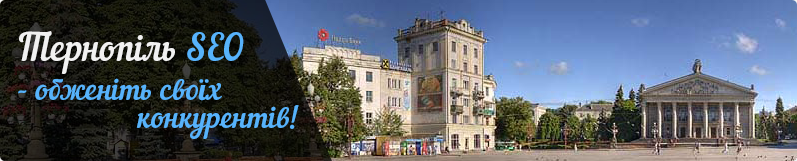 розкрутка сайту Тернопіль