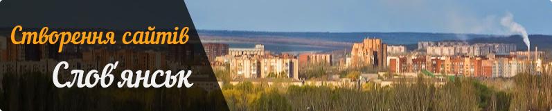 створення сайтів Слов'янськ