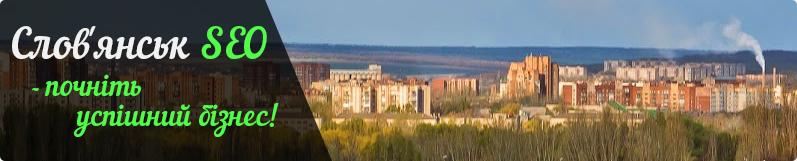 розкрутка сайту Слов'янськ