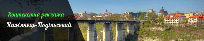 контекстна реклама Кам'янець-Подільський