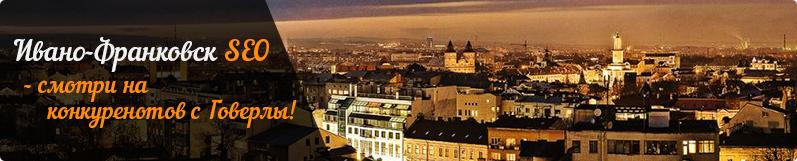 раскрутка сайта Ивано-Франковск