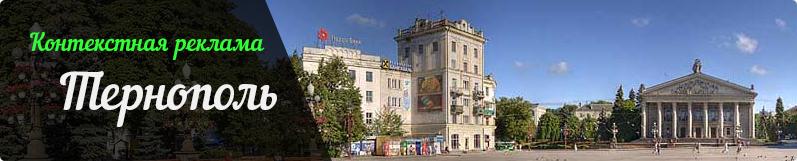 контекстная реклама Тернополь