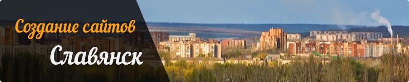 создание сайтов Славянск