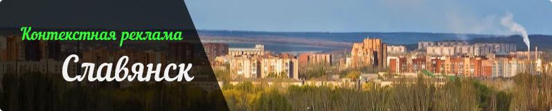 контекстная реклама Славянск