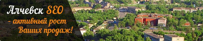 раскрутка сайта Алчевск