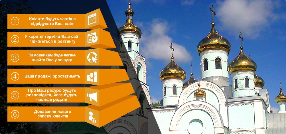просування сайту Слов'янськ