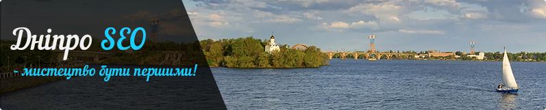 розкрутка сайту Дніпро