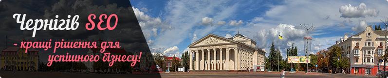 розкрутка сайту Чернігів