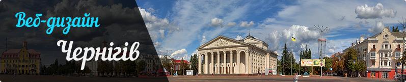 веб дизайн Чернігів