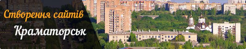 створення сайтів Краматорськ