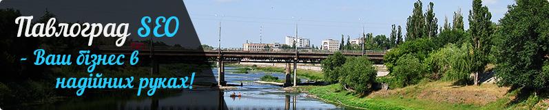 розкрутка сайту Павлоград