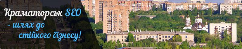 розкрутка сайту Краматорськ