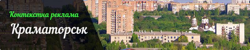 контекстна реклама Краматорськ