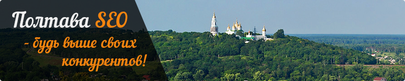 раскрутка сайта Полтава