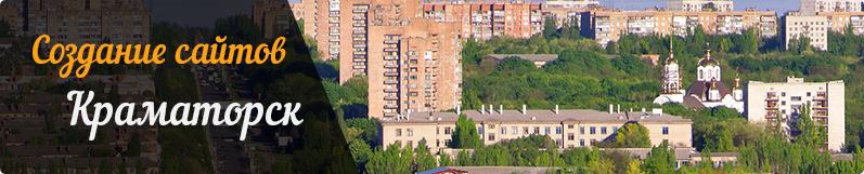 создание сайтов Краматорск