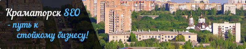раскрутка сайта Краматорск