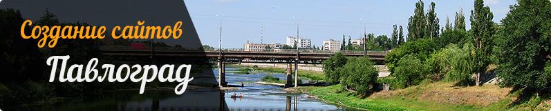создание сайтов Павлоград