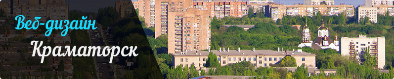 веб дизайн Краматорск
