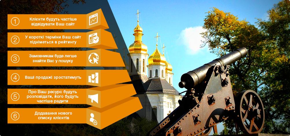 просування сайту Чернігів