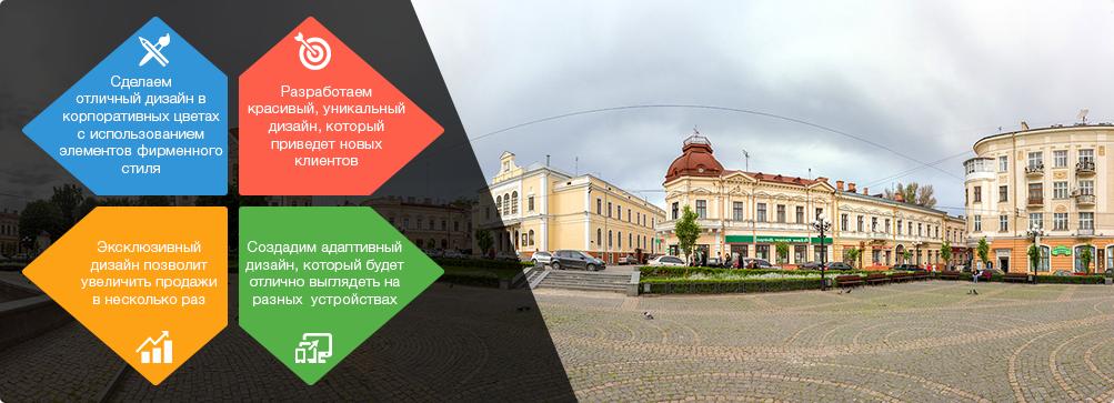 web дизайн Черновці