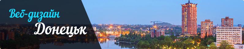 веб дизайн Донецьк