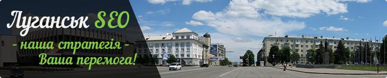 розкрутка сайту Луганськ
