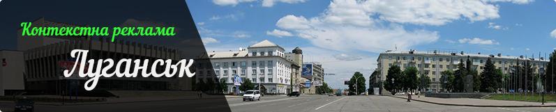 контекстна реклама Луганськ