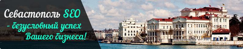 раскрутка сайта Севастополь