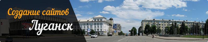создание сайтов Луганск