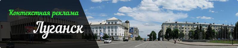 контекстная реклама Луганск