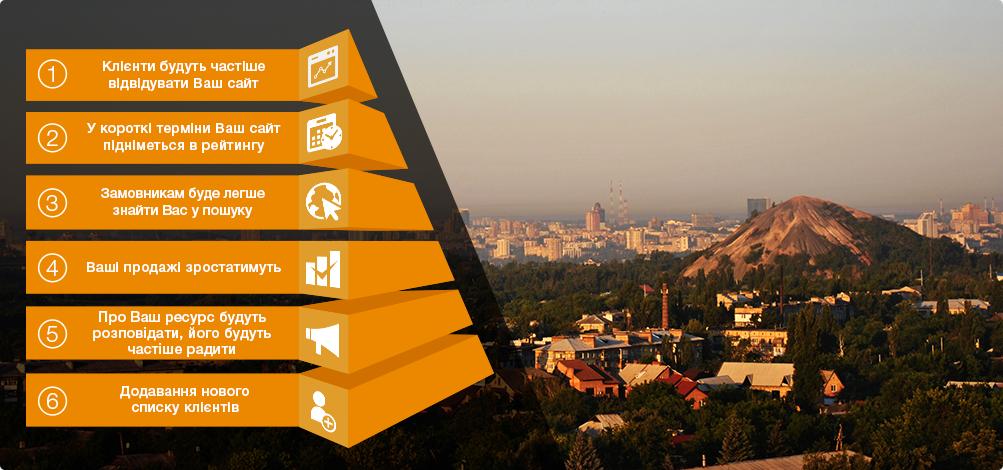 просування сайту Донецьк